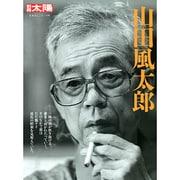 山田風太郎(別冊太陽 日本のこころ 198) [ムックその他]