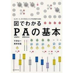 図でわかるPAの基本―コンサート、ライブのエンジニアを目指すための [単行本]
