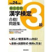 頻出度順漢字検定3級合格!問題集〈平成24年版〉 [単行本]