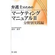 弁護士のためのマーケティングマニュアル〈2〉分野別実践編 [単行本]