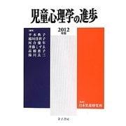 児童心理学の進歩〈2012年版 51巻〉 [全集叢書]