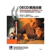 OECD教員白書―効果的な教育実践と学習環境をつくる(第1回OECD国際教員指導環境調査(TALIS)報告書) [単行本]