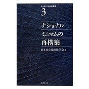 ナショナルミニマムの再構築(新・講座 社会保障法〈3〉) [単行本]