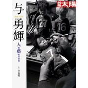 与勇輝-人形藝術の世界(別冊太陽) [ムックその他]