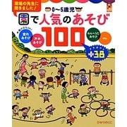 0~5歳児 園で人気のあそび100(保カリBOOKS) [単行本]
