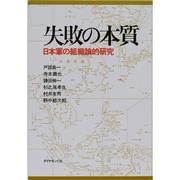 失敗の本質-日本軍の組織論的研究 [単行本]