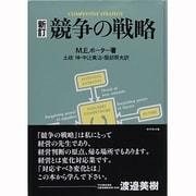 競争の戦略 新訂版 [単行本]