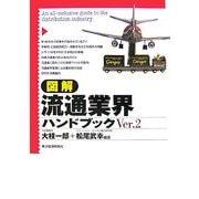 図解 流通業界ハンドブック〈Ver.2〉 [単行本]