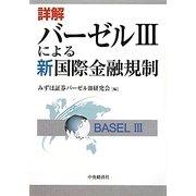 詳解 バーゼル3による新国際金融規制 [単行本]