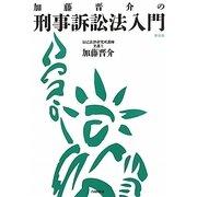 加藤晋介の刑事訴訟法入門 新装版 [単行本]
