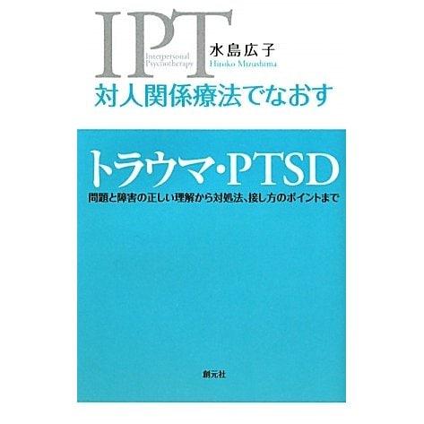 対人関係療法でなおすトラウマ・PTSD―問題と障害の正しい理解から対処法、接し方のポイントまで [全集叢書]