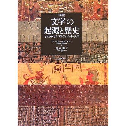 図説 文字の起源と歴史―ヒエログリフ、アルファベット、漢字 [事典辞典]