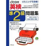 リスニングで合格!CD付英検準2級問題集 [単行本]