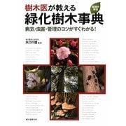 樹木医が教える緑化樹木事典―病気・虫害・管理のコツがすぐわかる! [単行本]