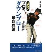 ゴルフ プロのダウンブロー最新理論―上から叩かない、打ち込まない(青春新書PLAYBOOKS) [新書]