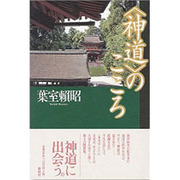 「神道」のこころ [単行本]