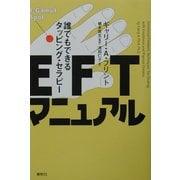 EFTマニュアル―誰でもできるタッピング・セラピー [単行本]