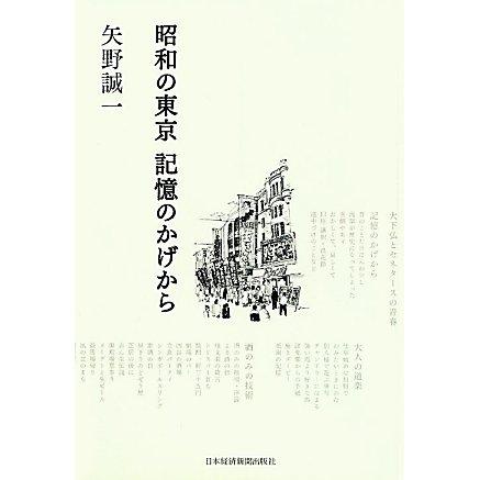 昭和の東京 記憶のかげから [単行本]