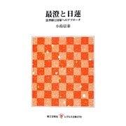 最澄と日蓮―法華経と国家へのアプローチ(レグルス文庫) [新書]