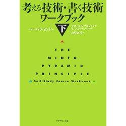 考える技術・書く技術 ワークブック〈下〉 [単行本]