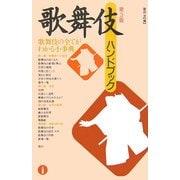 歌舞伎ハンドブック―歌舞伎の全てがわかる小事典 第3版 [事典辞典]