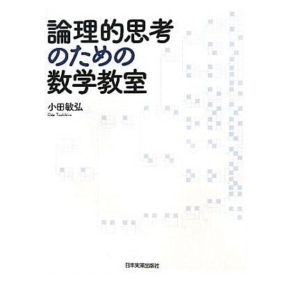 論理的思考のための数学教室 [単行本]