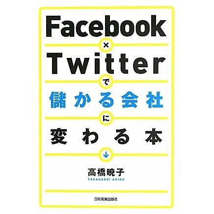 Facebook×Twitterで儲かる会社に変わる本 [単行本]