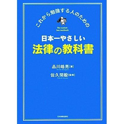 日本一やさしい法律の教科書―これから勉強する人のための [単行本]