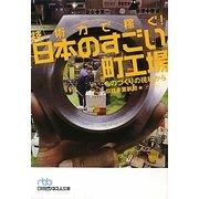 技術力で稼ぐ!日本のすごい町工場―ものづくりの現場から(日経ビジネス人文庫) [文庫]