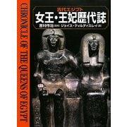 古代エジプト女王・王妃歴代誌 [単行本]