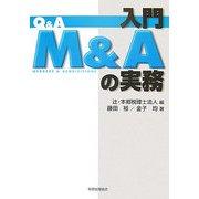 Q&A 入門M&Aの実務 [単行本]