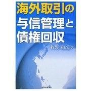 海外取引の与信管理と債権回収 [単行本]