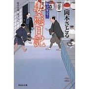 妻恋日記―取次屋栄三〈6〉(祥伝社文庫) [文庫]
