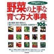 野菜の上手な育て方大事典―人気の葉菜・果菜・根菜から一度はつくってみたい地方野菜・中国野菜まで106種 [単行本]