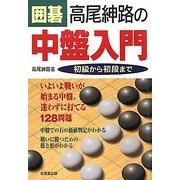 囲碁 高尾紳路の中盤入門―初級から初段まで [単行本]