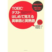 TOEICテスト はじめて覚える英単語と英熟語―最頻出2553語+即戦力を磨く例文1500 [単行本]