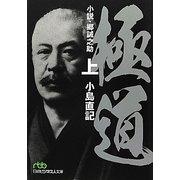 極道―小説・郷誠之助〈上〉(日経ビジネス人文庫) [文庫]
