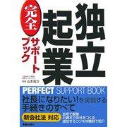 独立起業完全サポートブック 改訂第2版 (PERFECT SUPPORT BOOK) [単行本]