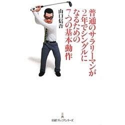 普通のサラリーマンが2年でシングルになるための7つの基本動作(日経プレミアシリーズ) [新書]