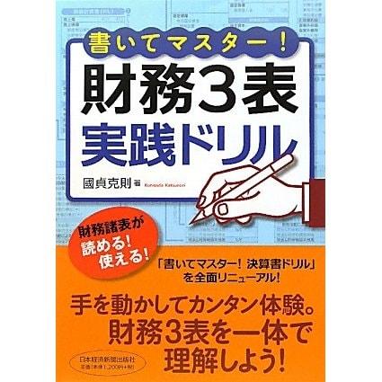 書いてマスター!財務3表・実践ドリル [単行本]