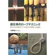 庭仕事のロープテクニック―庭づくりに必要なロープの結び方を網羅した決定版 [単行本]