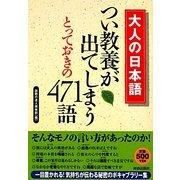 大人の日本語 つい教養が出てしまうとっておきの471語 [単行本]