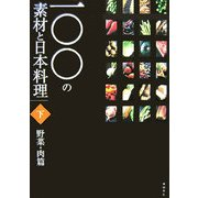 一〇〇の素材と日本料理〈下巻〉野菜・肉篇 [単行本]
