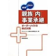 実例+Q&A 親族「内」事業承継―オーダーメイドの株式対策 [単行本]