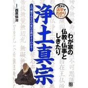 わが家の仏教・仏事としきたり 浄土真宗―大きな活字でわかりやすい! [単行本]