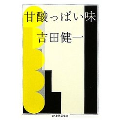 甘酸っぱい味(ちくま学芸文庫) [文庫]