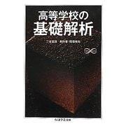 高等学校の基礎解析(ちくま学芸文庫) [文庫]