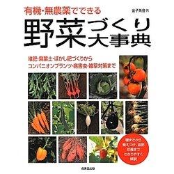 有機・無農薬でできる野菜づくり大事典 [単行本]