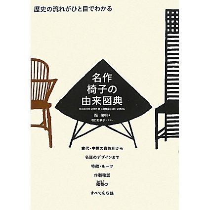 名作椅子の由来図典―歴史の流れがひと目でわかる [単行本]