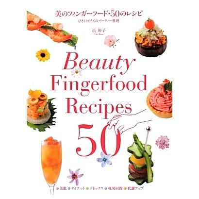 美のフィンガーフード・50のレシピ―ひと口サイズのパーティー料理 [単行本]